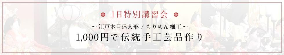 1日特別講習会 ~江戸木目込人形/ちりめん細工~ 1,000円で伝統手工芸品作り